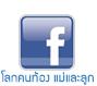 BabyZone Fanpage